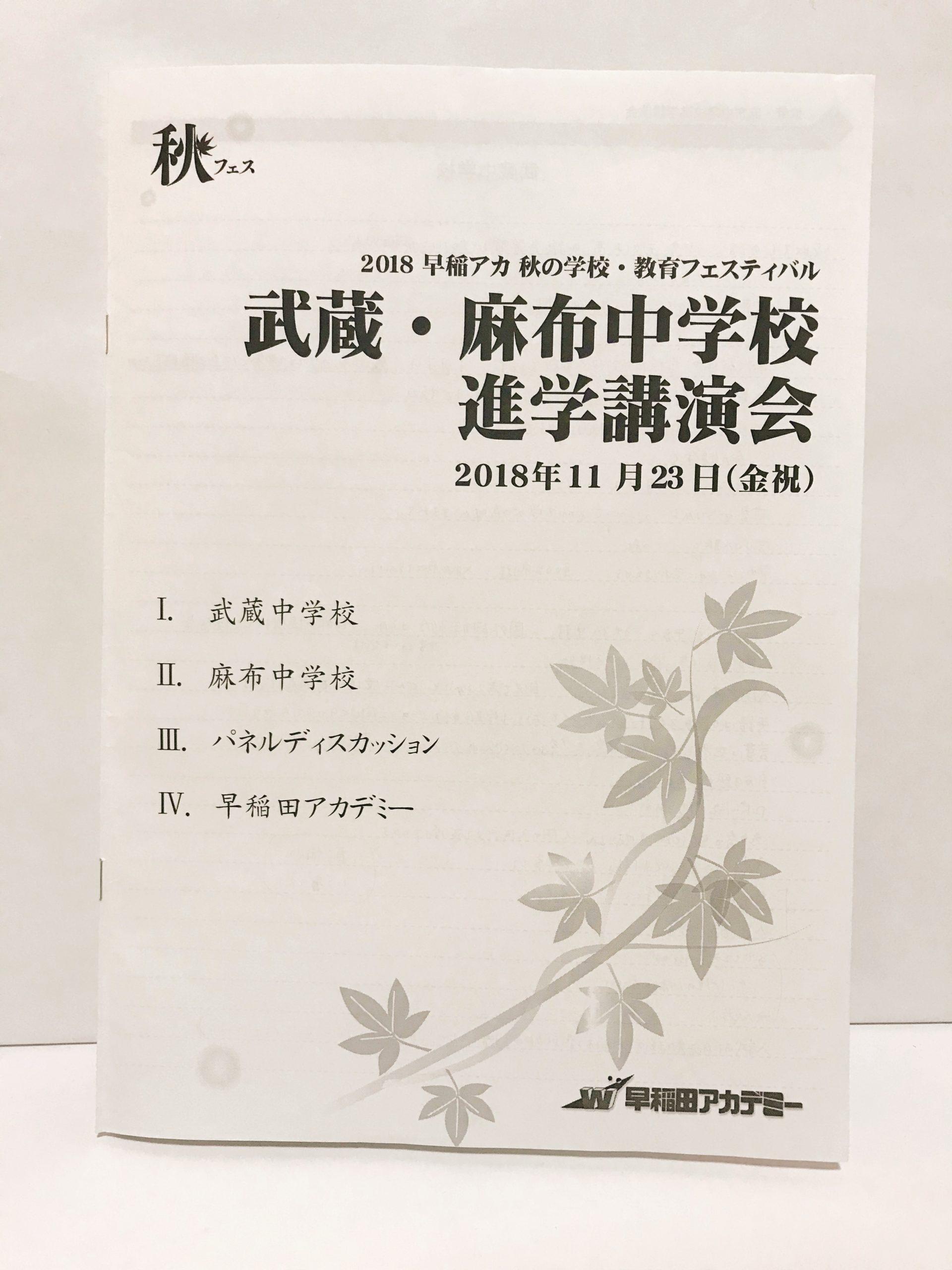 早稲田アカデミー 進学講演会