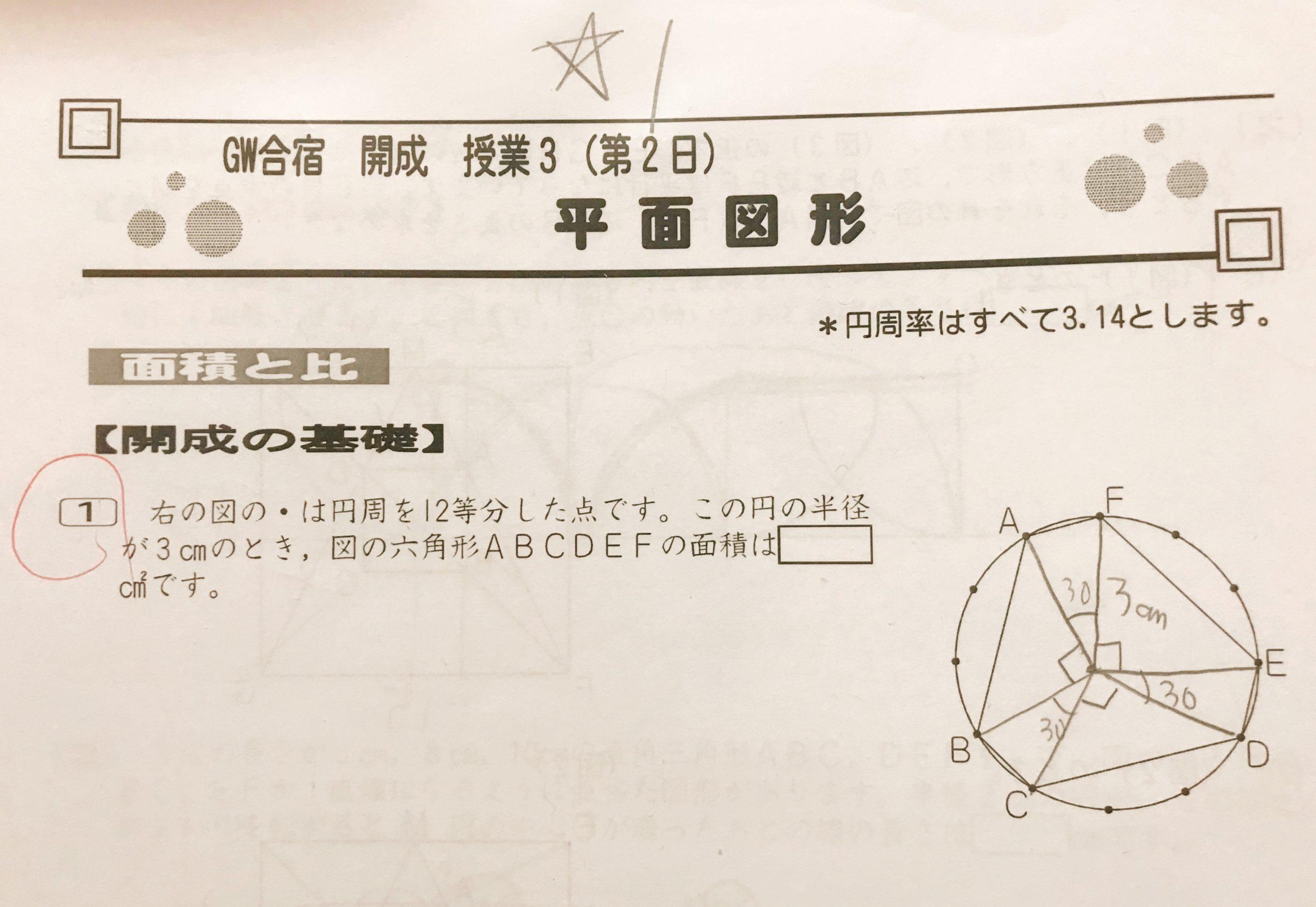 四谷大塚 GW合宿