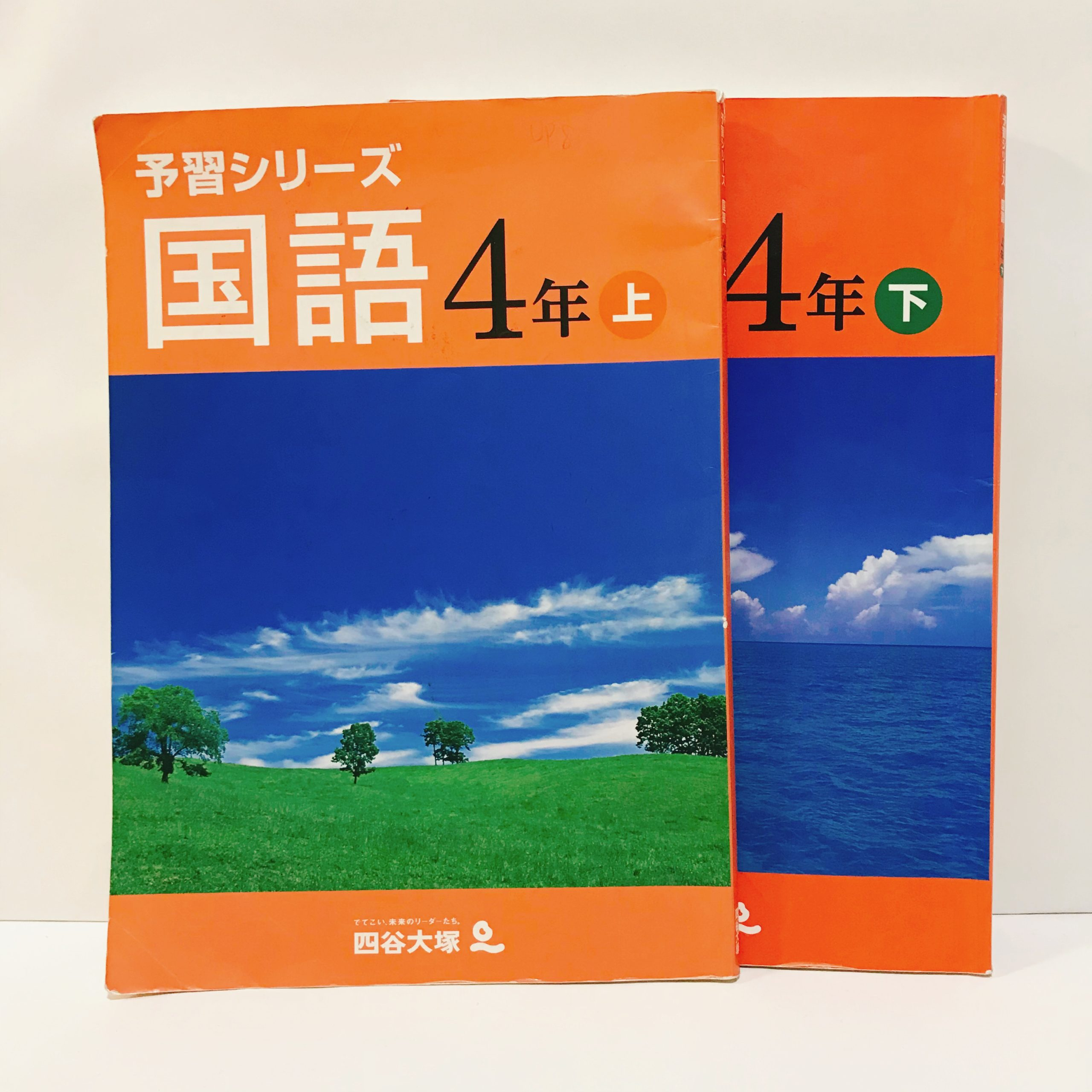 四谷大塚 予習シリーズ国語4年