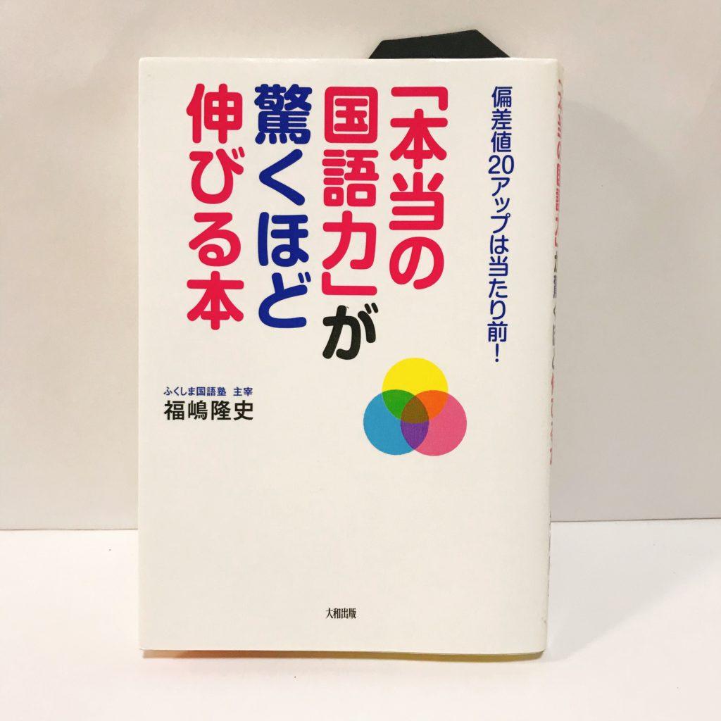 「本当の国語力」が驚くほど伸びる本