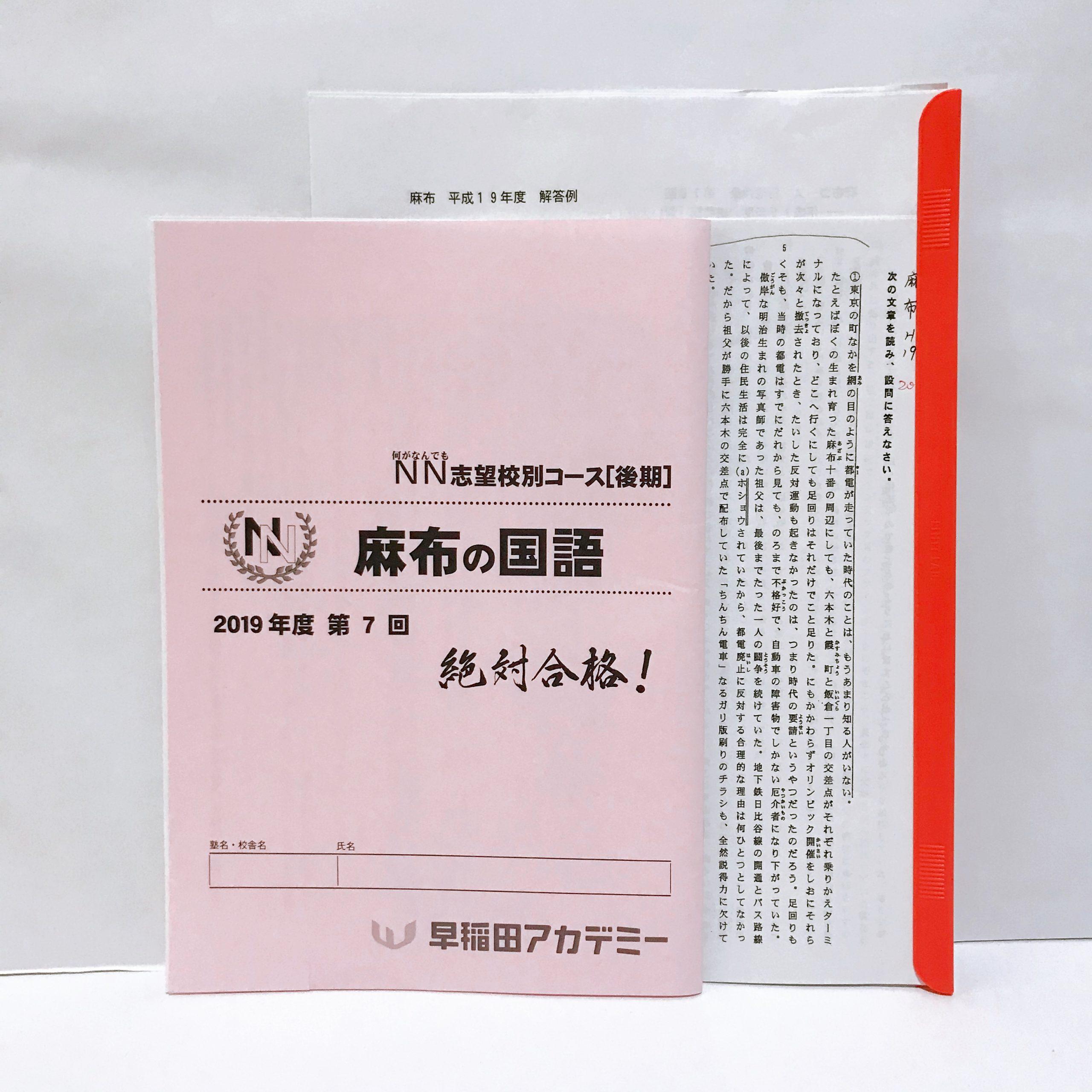 学校別対策コース麻布国語テキスト NN麻布国語テキスト